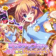 ポニーキャニオンとhotarubi、『Re:ステージ!プリズムステップ』でピックアップガチャ-限定☆4[Memories?]を開催!