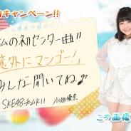 S&P、『AKB48 グループ ついに公式音ゲーでました。』SKE48 21th Single「意外にマンゴー」発売記念RTキャンペーンを実施