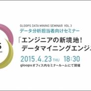 gloops、データマイニングセミナー「エンジニアの新境地! データマイニングエンジニアへの道」を4月23日に開催
