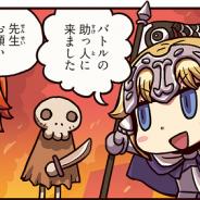 TYPE-MOON / FGO PROJECT、『マンガで分かる!Fate/Grand Order 』第6話を更新! 強力な助っ人「サポートキャラ」について