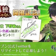 Smilegate、『エピックセブン』でバヴェル役の声優・下野紘さんの直筆サイン色紙が当たるTwitterキャンペーンを実施中!