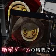freep、ホラーサスペンスゲーム『絶望ゲーム』を配信開始 スロットを回してメダルを集めるとシナリオが解放