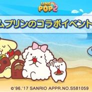 LINE、『LINE POP2』でサンリオの人気キャラ「ポムポムプリン」とのコラボを開始 「ポムポムプリン」たちがコラボ限定ミニモンとして登場
