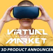 HIKKY、「バーチャルマーケット5」を12月19日より開催! 「GUILTY GEAR」「カードファイト!! ヴァンガード」「マジカミ」などの3Dアバターを発売!