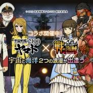セガゲームス、『戦の海賊』がTVアニメ『宇宙戦艦ヤマト2199』とのコラボイベントを開催 10月6日まではイベント前半戦を実施