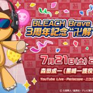 "KLab、『BLEACH Brave Souls』でサービス3周年を記念した番組「BLEACH Brave Souls 3周年記念""卍解""生放送」を7月21日に実施"
