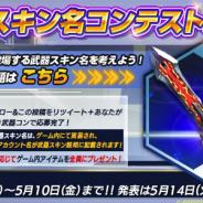Snail Games Japan、『LEGEND OF HERO:レジェンドオブヒーロー』で「武器スキン名コンテスト」を開催!!