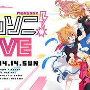 ミクシィ、 モンストアニメ特別編「モンソニ!」初の単独ライブイベント『モンソニ!LIVE』を4月14日より開催決定! チケットの抽選販売も開始!