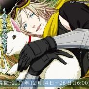 ビジュアルワークス、『結ひの忍』で新イベント「羊毛の乱~寒気立つ継承者~」を12月14日より開催