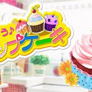 ガルボア、子供向けのお菓子作り体感アプリ『つくろう♪カップケーキ』のiOS版をリリース デコレーションアイテムは350種類以上!