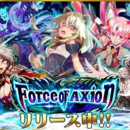 タカラトミー、『WAR OF BRAINS Re:Boot』で第5弾拡張パック「Force of Axion(フォースオブアクシオン)」を配信開始!
