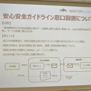 JOGAとMCFの共同セミナーが開催…改訂された「安心安全宣言」「ガチャガイドライン」を解説 今夏「安心安全ガイドライン窓口」設置も検討中