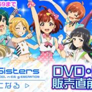 Donuts、『Tokyo7th シスターズ』でCM撮影に挑む「Le☆S☆Ca」の新カードが登場! DVD/Blu-ray発売を記念したログインボーナスも
