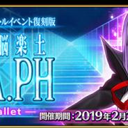 FGO PROJECT、『Fate/Grand Order』「復刻版:深海電脳楽土 SE.RA.PH -Second Ballet-」一部クエストで戦利品が獲得できない不具合を修正