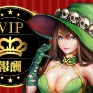 CTW、HTML5ゲーム『放置三国』で「高級装備・VIP報酬キャンペーン」を開催