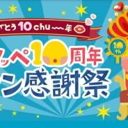グリー、『踊り子クリノッペ』の10周年を記念して東京・恵比寿一番会とのコラボイベントを開催 会場周辺に隠れたクリノッペを探そう!