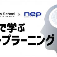 CA Tech Kids、親子向け人工知能(AI)ワークショップ「親子で学ぶディープラーニング」を3月14日、15日に開催