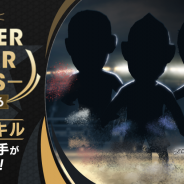 セガゲームス、『サカつく RTW』でフェス限定新★5選手登場の「SUPER STAR FES Vol.06」を開催! コイン交換所に新★5サカつくスターズ登場