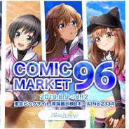 アカツキ、「コミックマーケット96」企業ブースに出展! 『八月のシンデレラナイン』出演声優によるお渡し会を実施