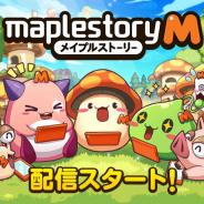 ネクソン、本日正式サービス開始の『メイプルストーリーM』がiOSの無料ゲームAppランキングで1位を獲得!