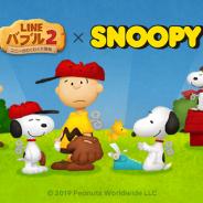 LINE、『LINE バブル2』で人気キャラクター「スヌーピー」とのコラボを開催中! 「スヌーピー」たちが限定なかまとして登場