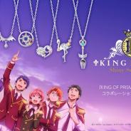 ザ・キッス、『KING OF PRISM-Shiny Seven Stars-』とコラボしたシルバーネックレスを販売