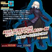 TYPE-MOON/FGO PROJECT、『Fate/Grand Order』で「新宿ピックアップ2召喚」を本日より開催 2体のオルタ・サーヴァントをピックアップ