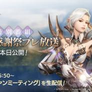 Netmarble、『リネージュ2 レボリューション』で「2周年感謝祭プレ放送」を公開!!