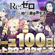 セガ、『リゼロス』で「リリース100日記念ログインボーナス」を開始 7日間合計で最大「魔法石700個」がGET!
