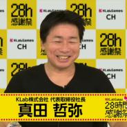 【KLab28時間生放送】真田社長が語る「KLab 15年史」を取材 起業家としての貴重な映像も公開