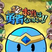 Cygames、新作アプリ『ボク本当は勇者なのにっ!!』を配信開始 スライムになってしまった勇者をフリック操作して魔王の城を目指すアクションゲーム