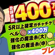 Studio MGCM、『マジカミ』の登録者数が400万人を突破! テレビCM第2弾を30日より放映開始