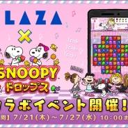カプコン・モバイル、 『スヌーピードロップス』で期間限定イベント「PLAZAダンスパーティ」を開催