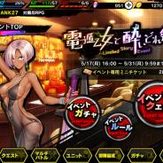 インフィニブレイン、『対魔忍RPG』で期間限定ストーリーイベント「電遁乙女と酔いどれ剣士」を開催