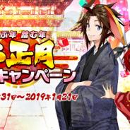 Studio Z、『ホップステップジャンパーズ』で「跳ぶ年踏む年・お正月10大キャンペーン」を開始!