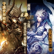 台湾Gamonster、『黒騎士と白の魔王』の繁体字版『黑騎士與白魔王』を台湾・香港・マカオでリリース!