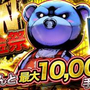 アプリボット、『ジョーカー~ギャングロード~』で最大10000ゴールドを獲得できる「GW 黄金祭」を28日より開催!
