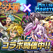 EX、スマホRPG『ミリオンモンスター』でTVアニメ第3期「七つの大罪 神々の逆鱗」とのコラボイベントを開始!
