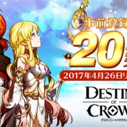 ゲームヴィルジャパン、『デスティニーオブクラウン』の正式配信日を4月26日に決定! 事前登録者数は20万人を突破