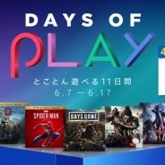 PS Storeで最大 90%OFFの「Days of Play」セールを開催中 『テトリス エフェクト』『Déraciné』『Prison Boss VR』など多くのVRタイトルも対象に