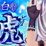 X-LEGEND ENTERTAINMENT、『幻想神域 -Link of Hearts-』で新キャラ「【西方の白帝】白虎」が手に入る「幻神ガチャ」を開催