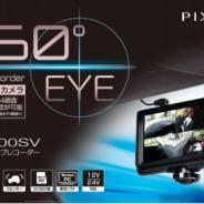 増加する車トラブルに 360度全方位撮影のドライブレコーダー「PIXYDA PDR600SV」発売