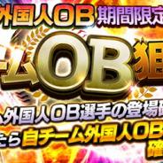 KONAMI、『プロ野球スピリッツA』で「自チームOB狙い打ちスカウト」を開催! 10連スカウトは10人中1人がAランク以上確定!
