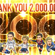 NewsTech、『ポケットサッカークラブ』で「200万人突破記念キャンペーン」を実施