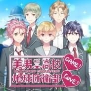 anipani、オリジナルTVアニメ「美男高校地球防衛部 LOVE!」がスマホ乙女ゲームに! 来年2月より『美男高校地球防衛部 LOVE!GAME!』として提供予定