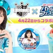 ポケラボ、開発中の新作『AKB48ステージファイター2 バトルフェスティバル』がAKB48 CAFE&SHOPSと4月22日からコラボを実施