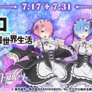 KLab、『天空のクラフトフリート』が人気アニメ「Re:ゼロから始める異世界生活」とのコラボキャンペーンを7月17日より開催
