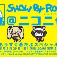 エディア、『SHOW BY ROCK!!』のニコ生「SHOW BY ROCK!!@ニコニャマ~もうすぐ春だよスペシャル~」を2月25日21時より放送