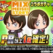 KONAMI、『実況パワフルプロ野球』で「球宴 MIXコラボガチャ」を開催!