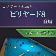 SAT-BOX、新作本格ビリヤードアプリ『ビリヤード8』をリリース 新たなるミッションと8ボールが登場!